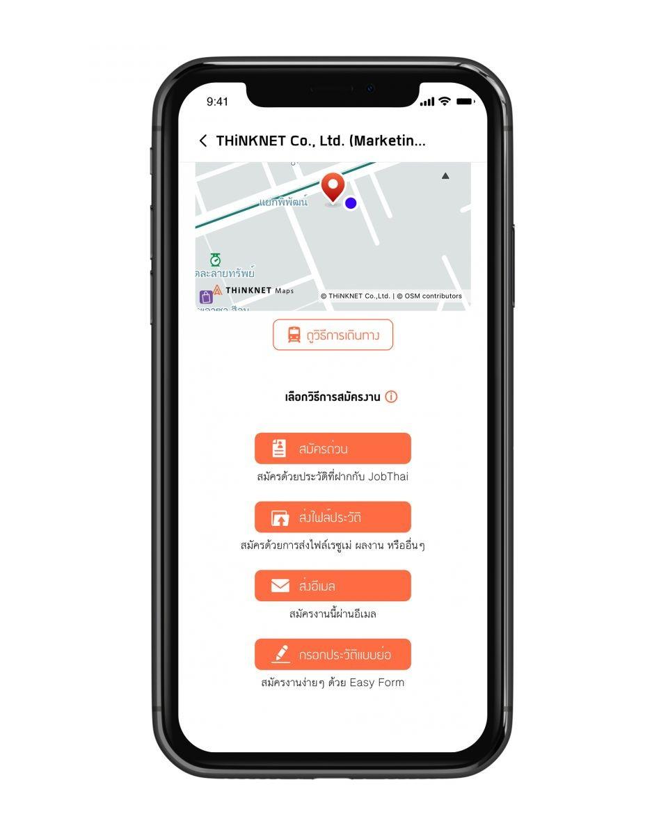 JobThai Mobile Application งาน หางาน สมัครงาน วิธีการเดินทาง Directions  วางแผนเส้นทางก่อนการสมัครงานได้