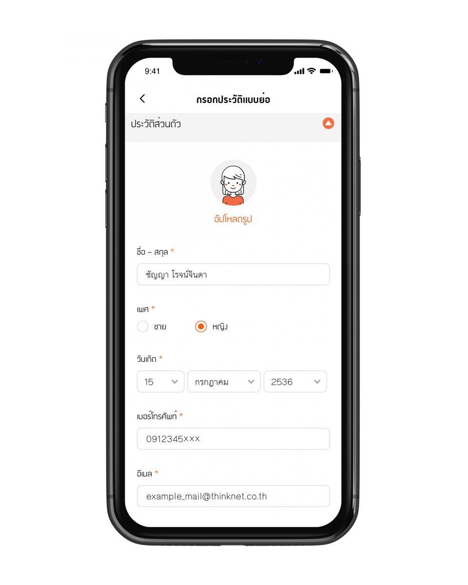 JobThai Mobile Application งาน หางาน สมัครงาน กรอกประวัติแบบย่อ easy form