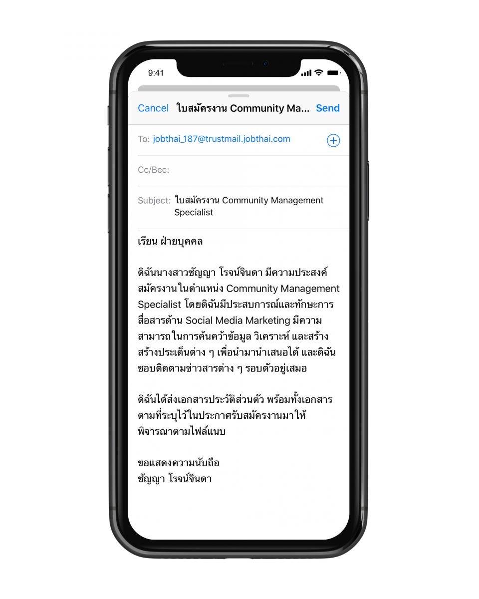 JobThai Mobile Application งาน หางาน สมัครงาน send email ส่งอีเมลสมัครงาน