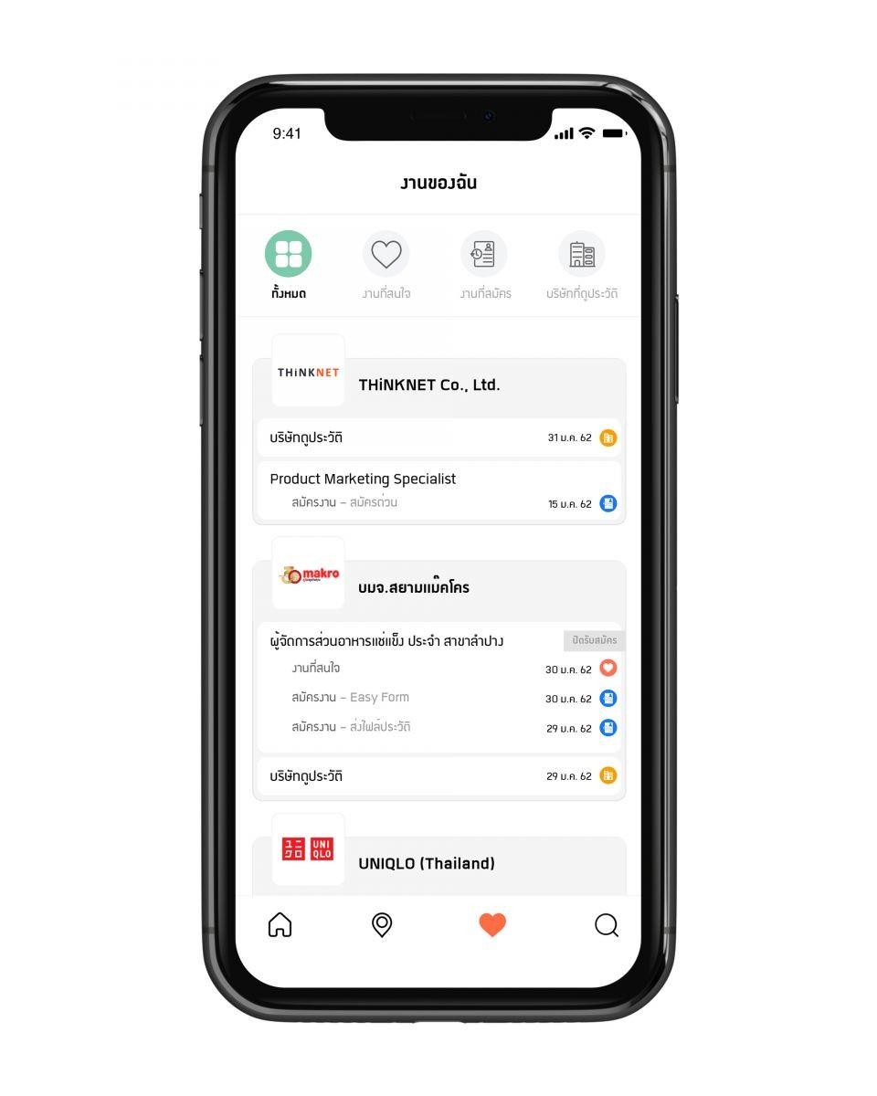 JobThai Mobile Application งาน หางาน สมัครงาน my jobs ดูประวัติการใช้งาน