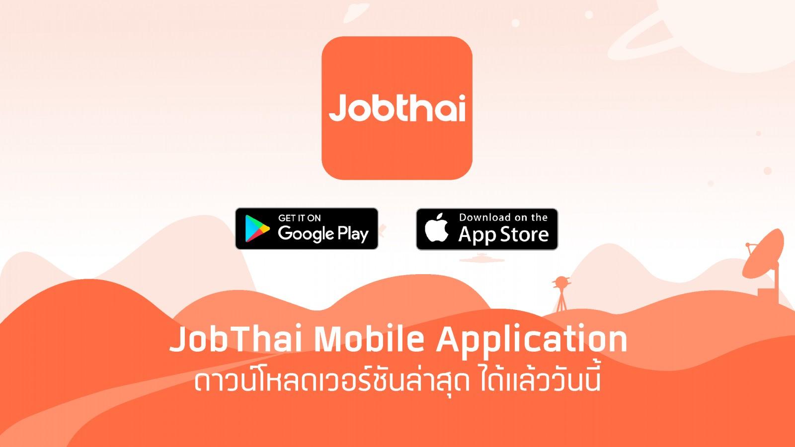 JobThai Mobile Application งาน หางาน สมัครงาน ดาวน์โหลด Application