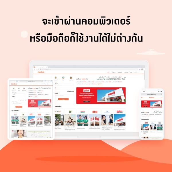 JobThai เว็บไซต์ดีไซน์ใหม่ เข้าใช้งานผ่านอุปกรณ์อะไรก็ให้ฟีลไม่ต่างกัน