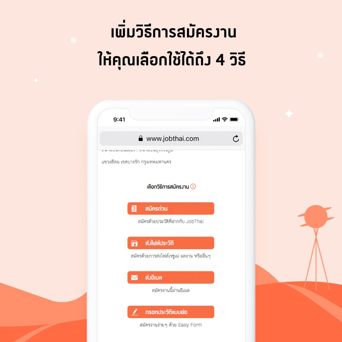 JobThai เว็บไซต์ดีไซน์ใหม่ 4 ช่องทางการสมัครงาน