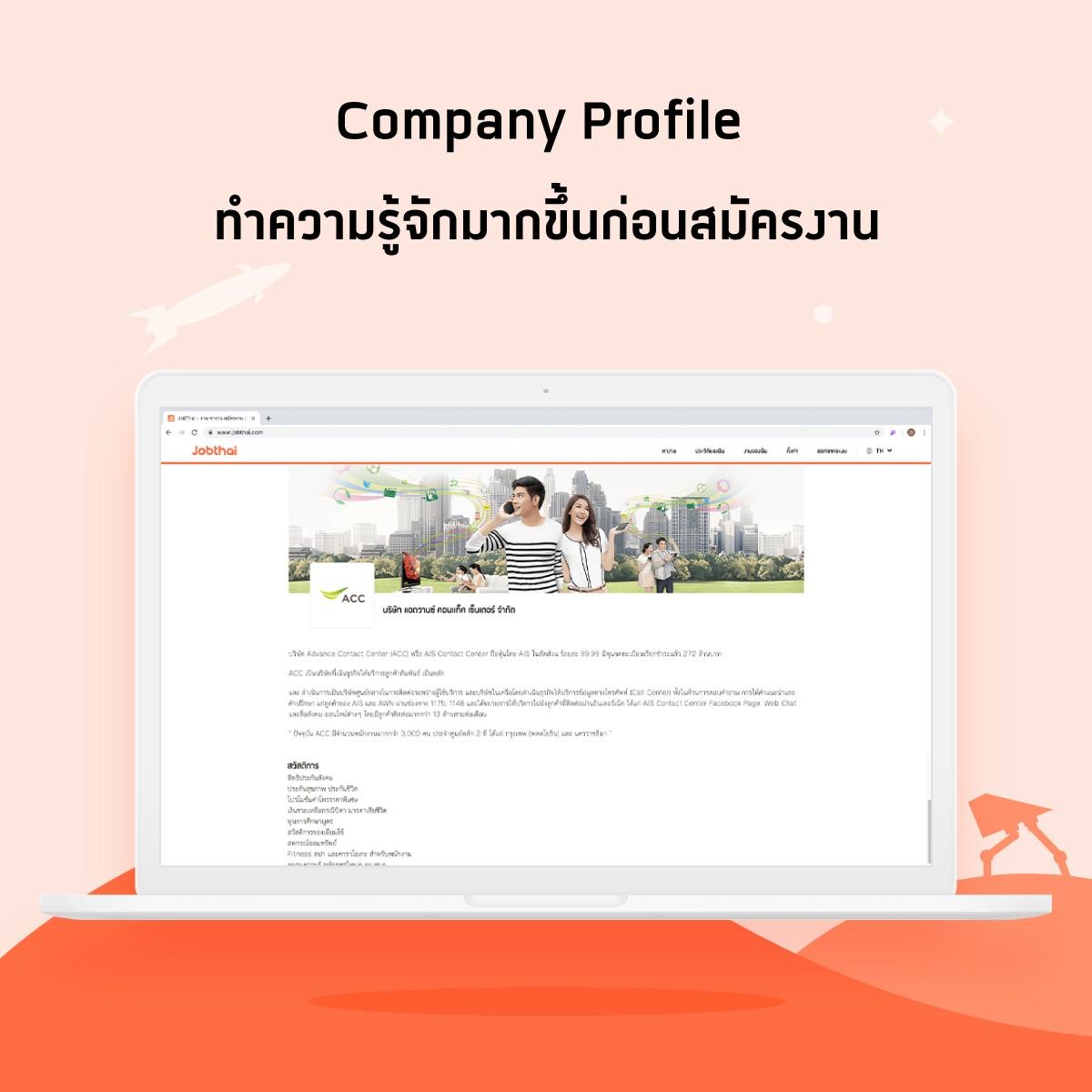 JobThai เว็บไซต์ดีไซน์ใหม่ Company Profile งาน หางาน สมัครงาน