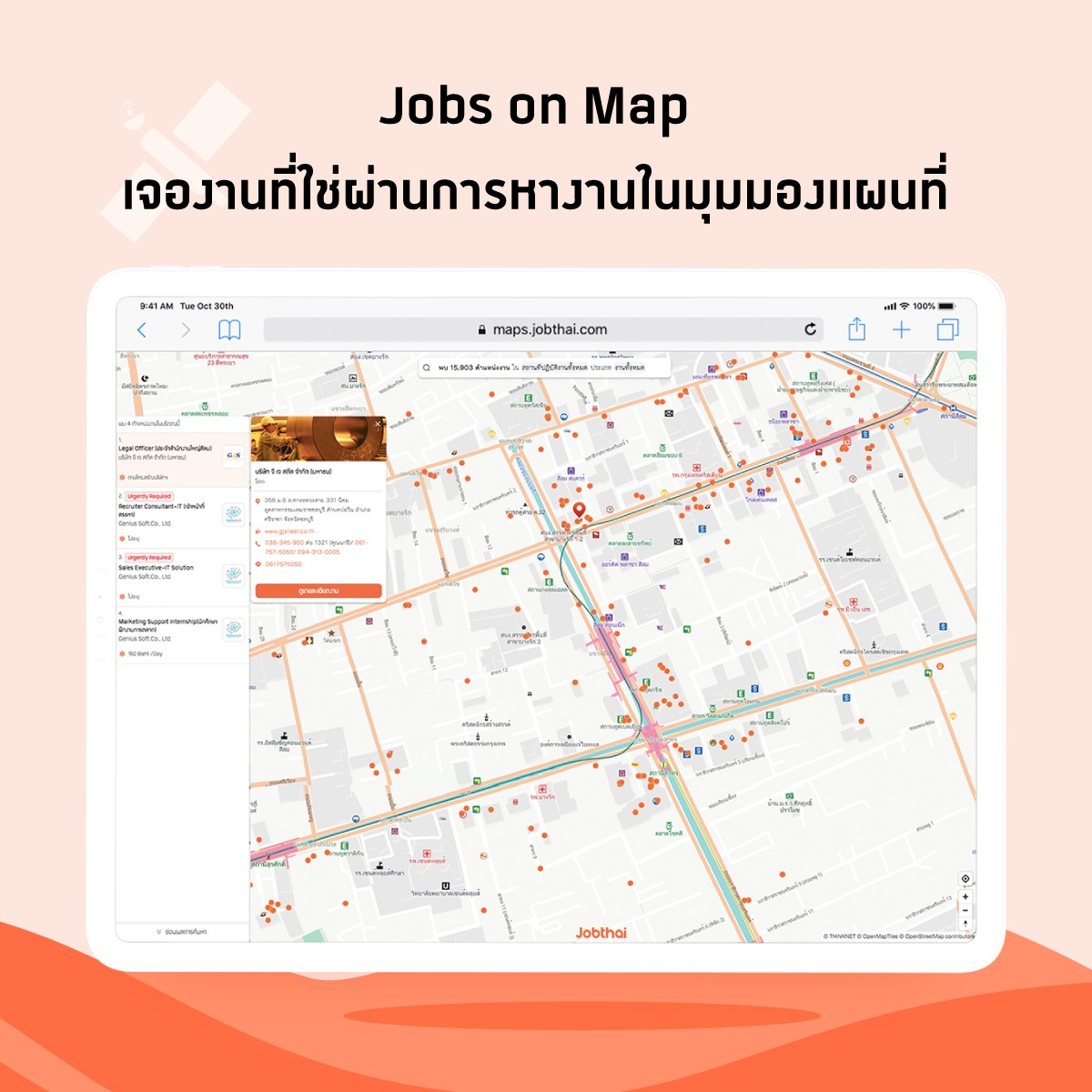 JobThai เว็บไซต์ดีไซน์ใหม่  Jobs on Maps หางาน สมัครงาน บนแผนที่