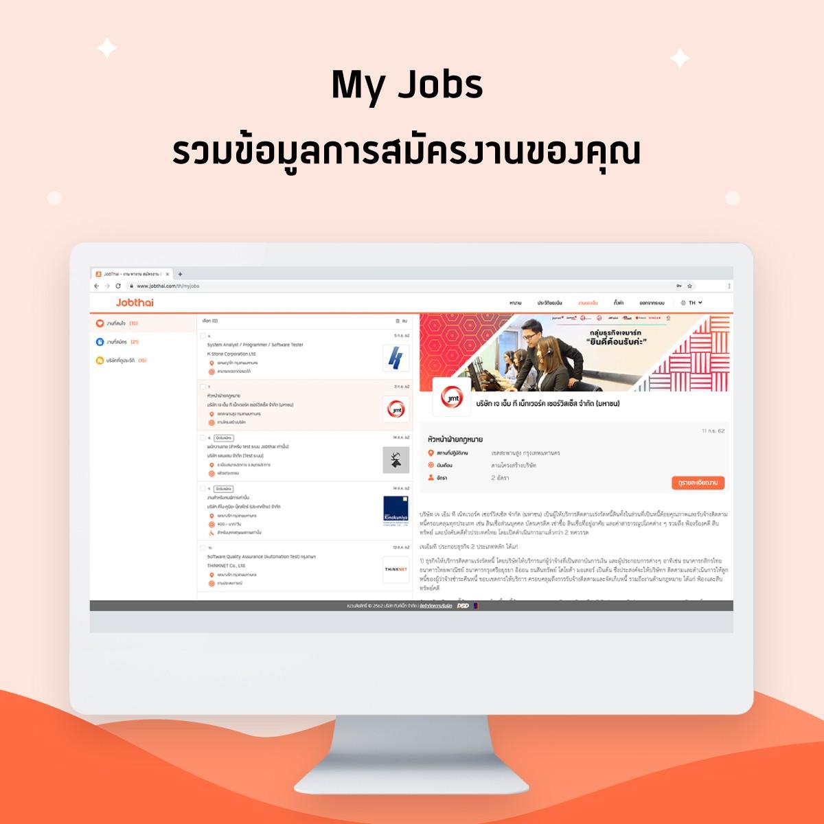 JobThai เว็บไซต์ดีไซน์ใหม่ My Jobs รวบรวมข้อมูลการหางาน สมัครงาน ของคุณ