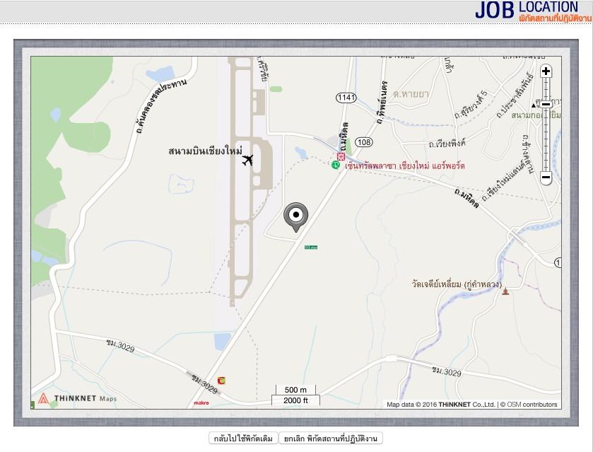 JobThai Platform บริการหางาน สมัครงาน หาคนออนไลน์ พิกัดสถานที่ปฏิบัติงาน