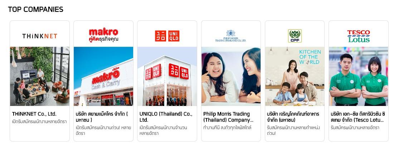 JobThai Platform บริการหางาน สมัครงาน หาคนออนไลน์  Banner Top Companies
