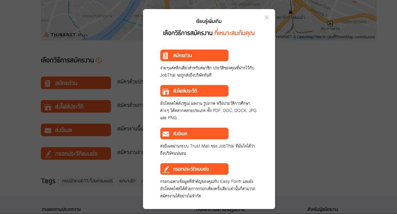 JobThai Platform บริการหางาน สมัครงาน หาคนออนไลน์ 4 วิธีการสมัครงาน