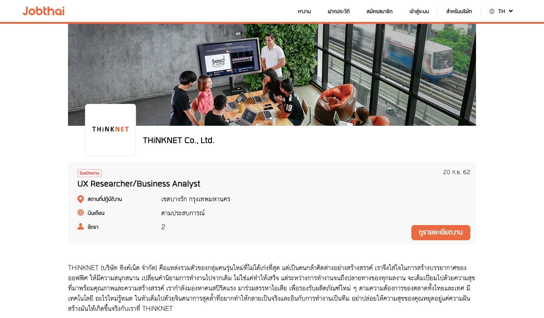 JobThai Platform บริการหางาน สมัครงาน หาคนออนไลน์ Company Profile