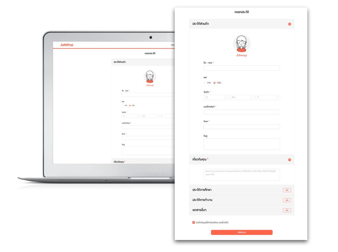 JobThai Platform งาน หางาน สมัครงาน 4 วิธีการสมัครงาน  กรอกประวัติแบบย่อ easy form