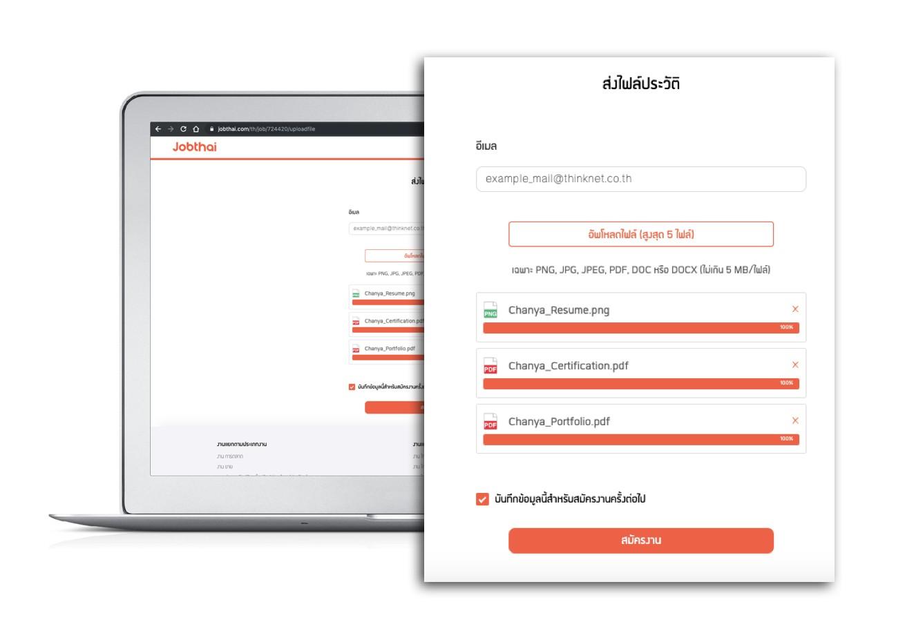 JobThai Platform งาน หางาน สมัครงาน 4 วิธีการสมัครงาน  ส่งไฟล์ประวัติ Upload Files