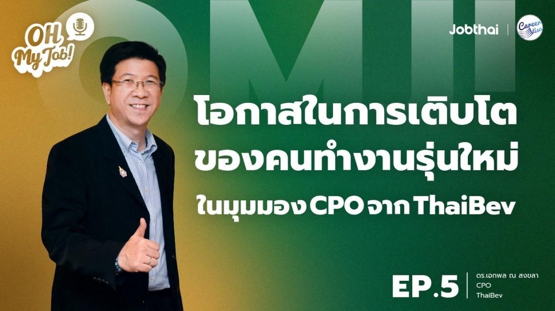 โอกาสในการเติบโตของคนทำงานรุ่นใหม่ในมุมมอง CPO จาก ThaiBev