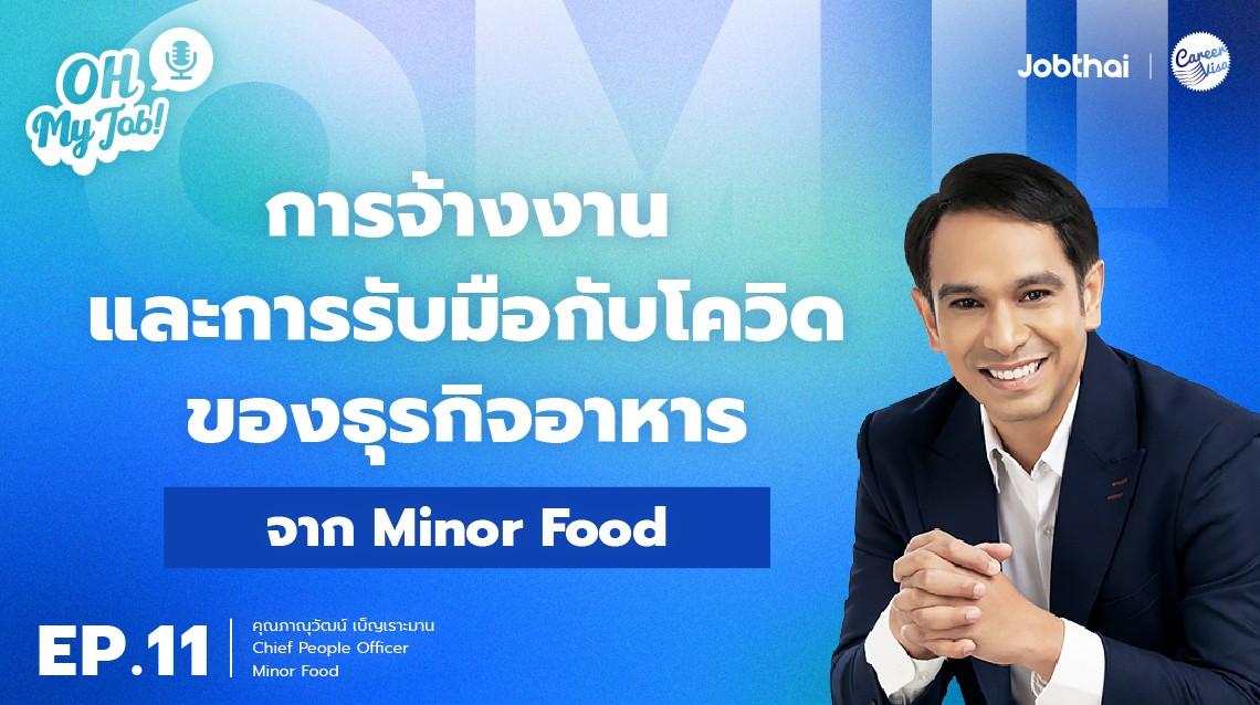 การจ้างงานและการรับมือกับโควิดของธุรกิจอาหารจากMinor Food